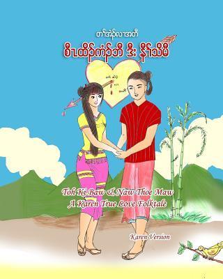 Toh Ki Baw & Naw Thoe Maw