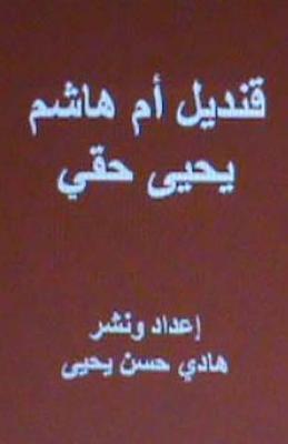 Qandil Umm Hasim