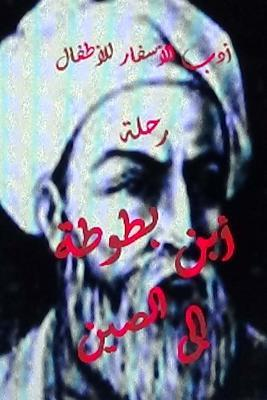 Adabul Asfar Rihlat Ibn Battutah Ila Al Seen
