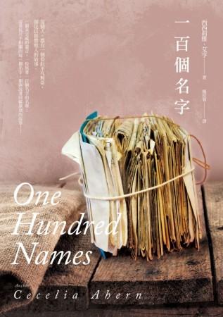 一百個名字 One Hundred Names