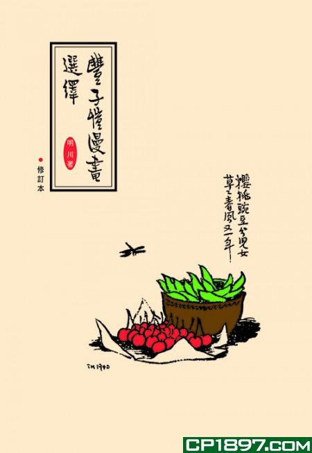 豐子愷漫畫選繹