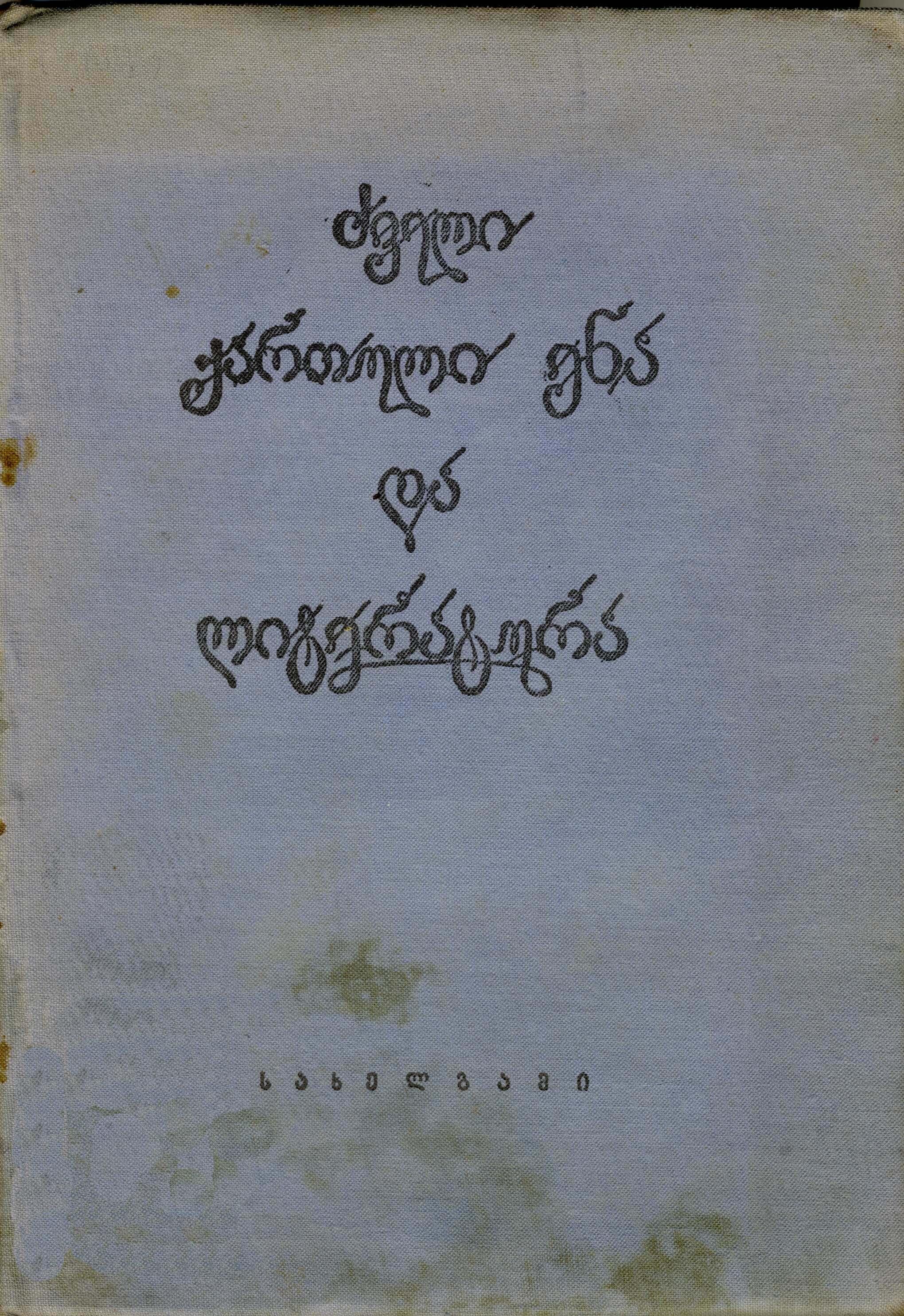 ძველი ქართული ენა და ლიტერატურა