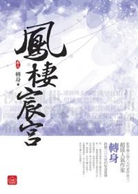 鳳棲宸宮 (三)