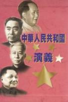 中華人民共和國演義