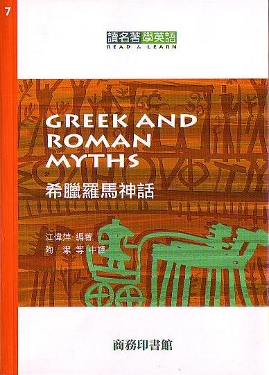 希臘羅馬神話