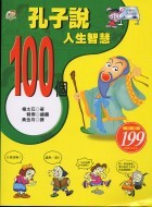 孔子說100個人生智慧