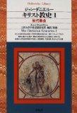 キリスト教史 1