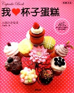 我♥杯子蛋糕