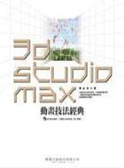 3D Studio MAX動畫技法經典