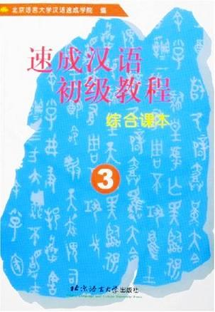 速成汉语初级教程