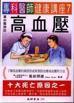 專科醫師談高血壓