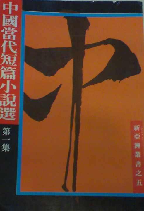 中國當代短篇小說選