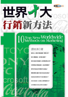 世界十大行銷新方法