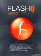 Flash 8 躍動的網頁