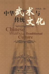 中华武术与传统文化