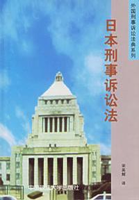 日本刑事诉讼法/外国刑事诉讼法典系列