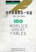 世界著名寓言一百篇