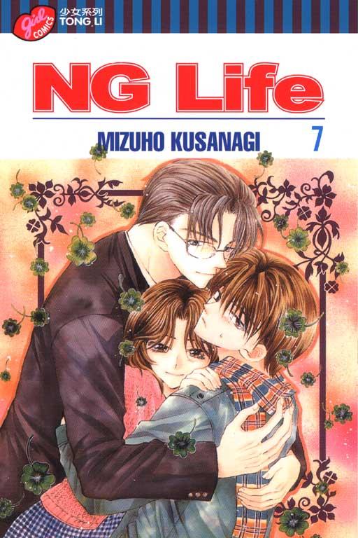 NG Life 7