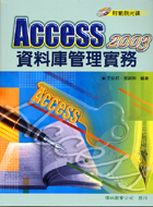 Access 2003 資料庫管理實務(附1CD)
