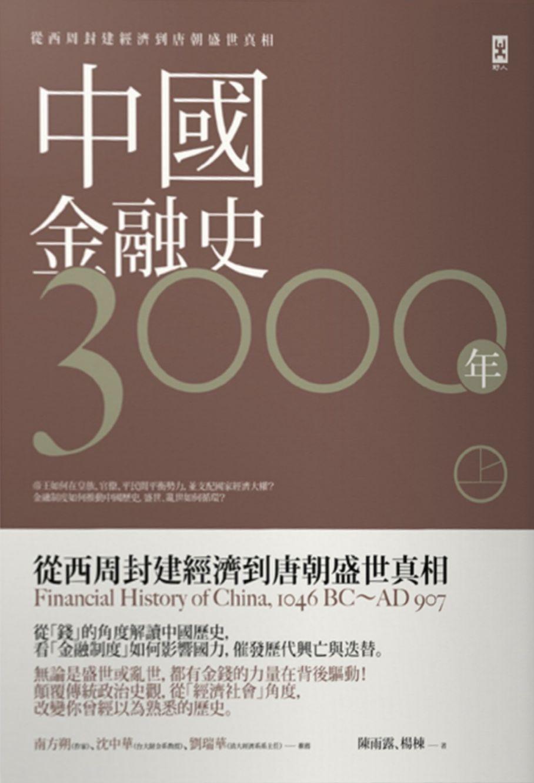 中國金融史3000年(上)