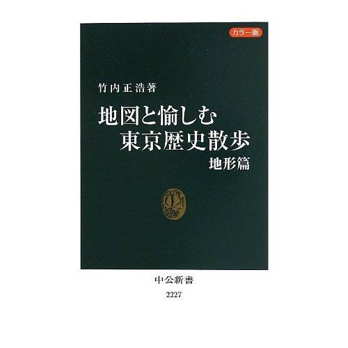 カラー版 地図と愉しむ東京歴史散歩 地形篇