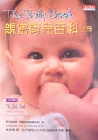 The Baby Book 親密...