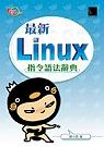 最新 Linux 指令語法辭典