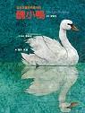 醜小鴨(書+1CD)