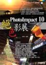 PhotoImpact 10 絕色影展