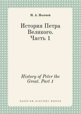 History of Peter the Great. Part 1