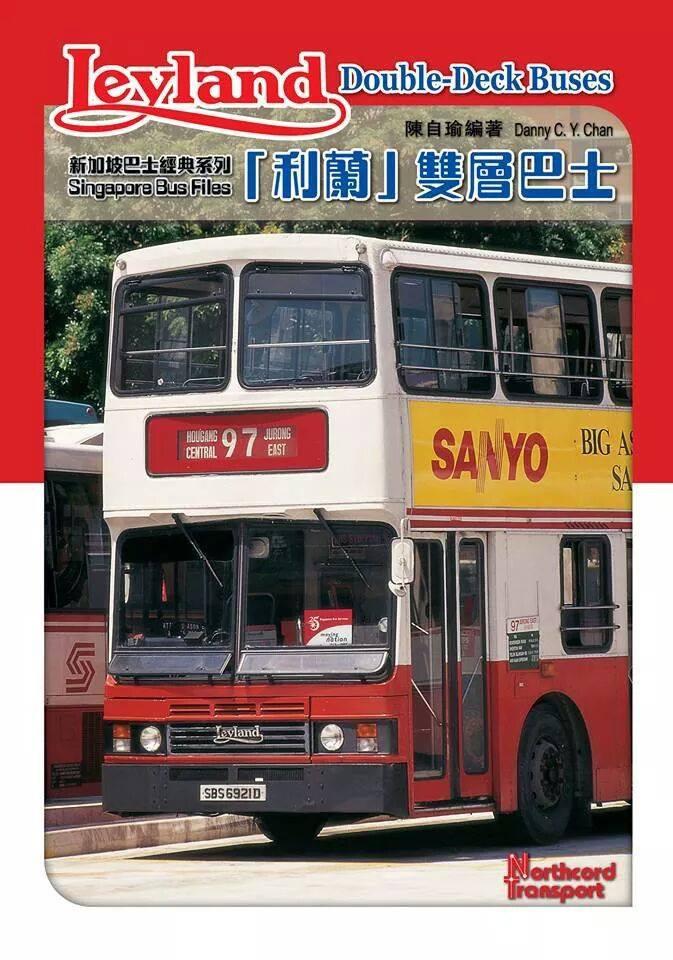 新加坡巴士經典系列