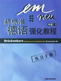 新标准德语强化教程/(中级)1/练习手册