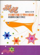 凝視臺灣兒童文學的重鎮