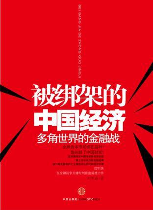 被绑架的中国经济