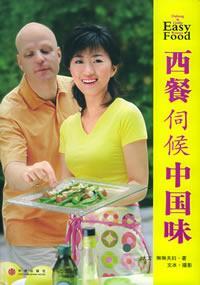 西餐伺候中国味