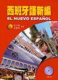 西班牙語新編 = El nuevo espanol