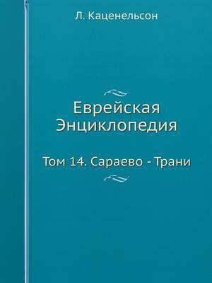 Evrejskaya Entsiklopediya Tom 14. Saraevo - Trani