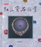 紅藍寶石鑑賞(精裝)