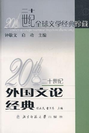 二十世纪外国文论经典