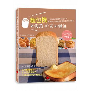 麵包機做饅頭、吐司和麵包