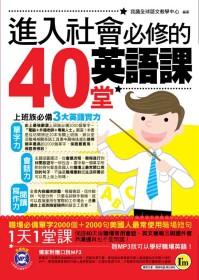 進入社會必修的40堂英語課(附1MP3)