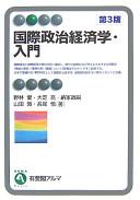 国際政治経済学.入門