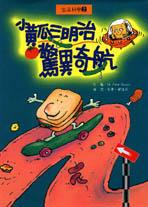 小黃瓜三明治驚異奇航