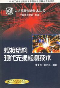焊接结构现代无损检测技术
