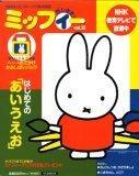 ミッフィーだいすき vol.25