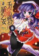 千の魔剣と盾の乙女 8