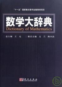 數學大辭典