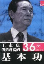 王永富创造财富的36个基本功