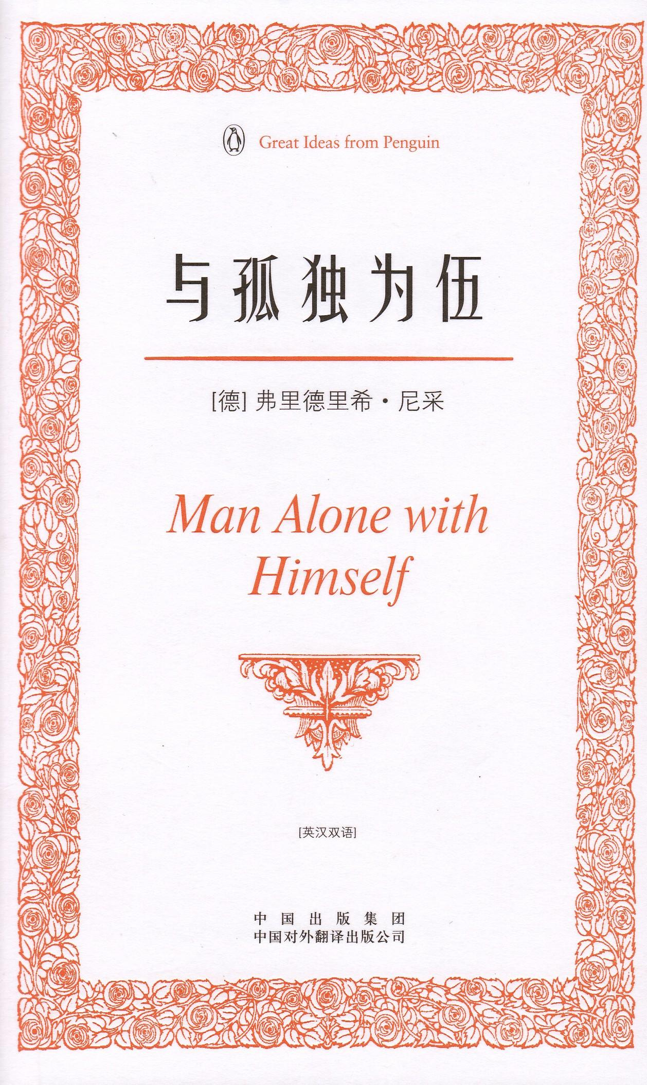 与孤独为伍