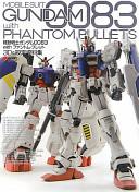 機動戦士ガンダム0083 with ファントム・ブレット3Dand設定資料集